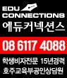 Ecu Connections